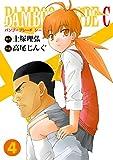 BAMBOO BLADE C 4巻 (デジタル版ビッグガンガンコミックス)