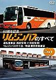 リムジンバスのすべて 運転席展望(成田空港⇒羽田空港)/リムジンバスの1日/特選 東京夜景展望[ANST-20001][DVD]