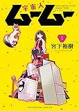 宇宙人ムームー(1) (ヤングキングコミックス)