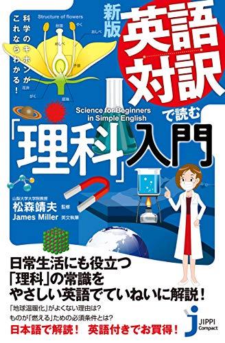 新版 英語対訳で読む「理科」入門 (じっぴコンパクト新書)