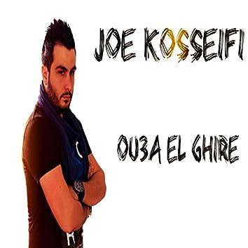 Ou3a El Ghire