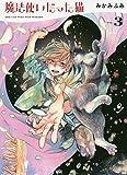 魔法使いだった猫 3 (3巻) (ねこぱんちコミックス)
