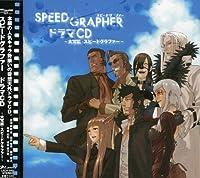 Speed Grapher Drama CD by Drama CD (2005-09-22)