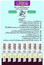 Tafseer Maruf ul Quran with Tafseer Usmani (8 Volumes) New