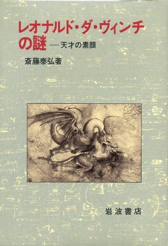 Reonarudo da Vinchi no nazo: Tensai no sugao (Japanese Edition)