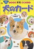 犬のカード (くもんの写真図鑑カード)