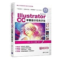 Adobe Illustrator CC平面设计经典课堂