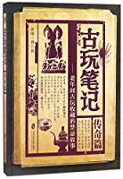 Notes of Antique (Legend)(Taboos of Antique Collection in Old Days) (Chinese Edition)