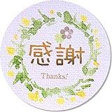 ギフトシール ラッピング 封印シール 感謝 直径3.2cm 100枚 日本製