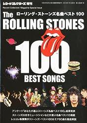 レコード・コレクターズ増刊 ザ・ローリングストーンズ名曲ベスト100