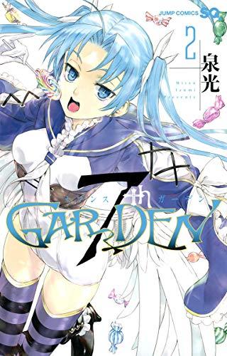 7thGARDEN 2 (ジャンプコミックス)の詳細を見る