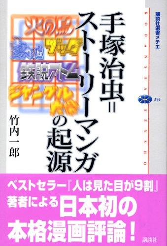 手塚治虫=ストーリーマンガの起源 (講談社選書メチエ)