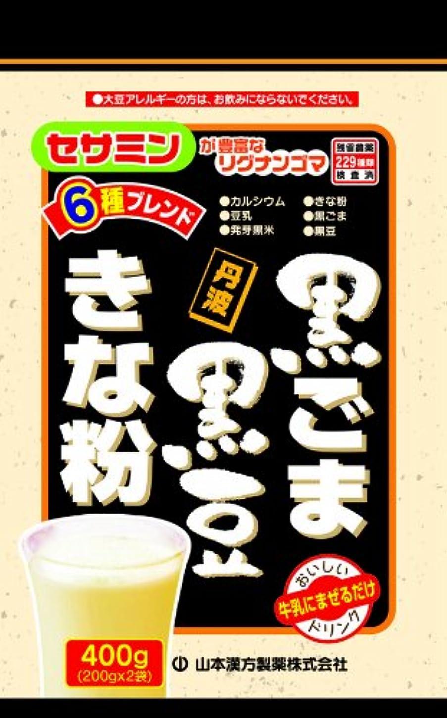インスタンス熱心なみなす山本漢方製薬 黒ごま黒豆きな粉400g 400g
