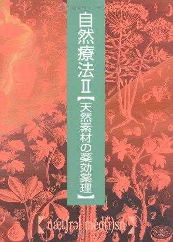 自然療法 II【天然素材の薬効薬理】 (自然療法シリーズ)