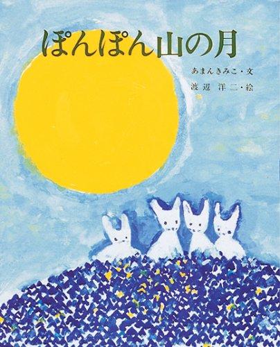ぽんぽん山の月 (えほんのもり 7)