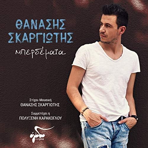 Thanasis Skargiotis feat. Polyxeni Karakoglou