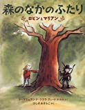 森のなかのふたり―ロビンとマリアン