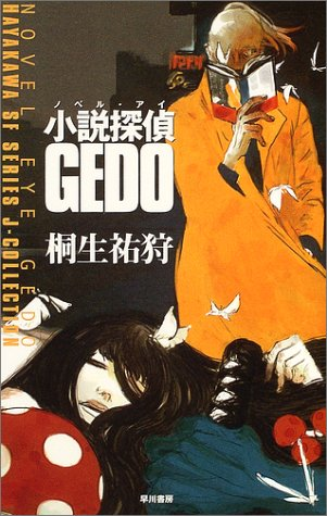 小説探偵 GEDO (SFシリーズ Jコレクション)