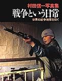 戦争という日常 世界の紛争地帯を往く―村田信一写真集 (週刊現代DELUXE)