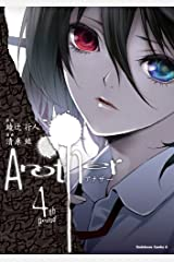 Another(4) (角川コミックス・エース) Kindle版