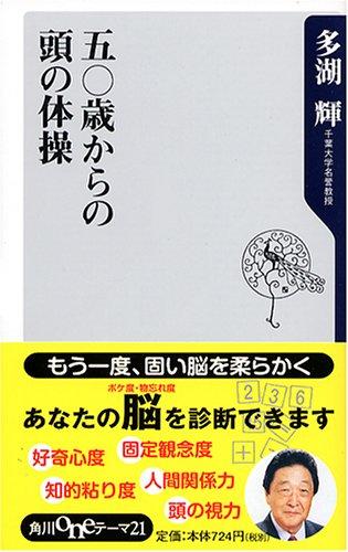 五〇歳からの頭の体操 (角川oneテーマ21)