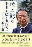 池上彰の 未来を拓く君たちへ (日経ビジネス人文庫)