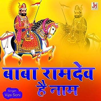 Baba Ramdev Hai Naam (Hindi)