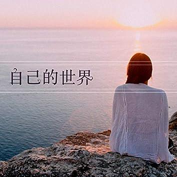 自己的世界 - 纯音乐和钢琴曲为了一个人休息和思想