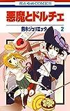 悪魔とドルチェ 2 (花とゆめコミックス)