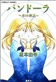 パンドーラ―水の神話 (コバルト文庫)