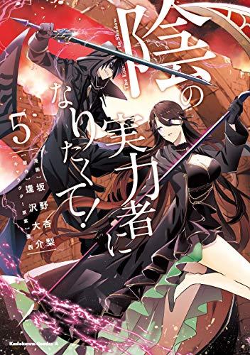 陰の実力者になりたくて! (5) (角川コミックス・エース)