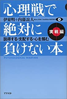 「心理戦」で絶対に負けない本「実戦編」―説得する・支配する・心を掴む