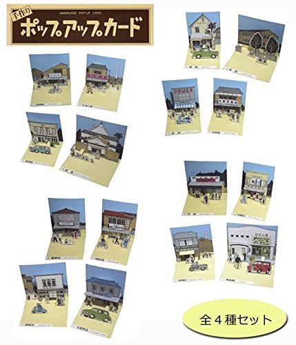 Gakkenisha Cartes Pop-up à la Main Showa série de Nostalgie Townscape et Enfants 4 Sets