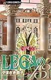 LEGAの13(3) (フラワーコミックスα)