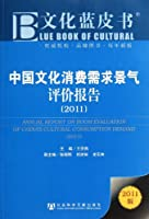 2011-China Culture Consumption Demand Boom Evaluation Report-2011 Edition (Chinese Edition)