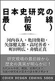 日本史研究の最前線 古代から中世、戦国、近現代まで、気鋭の研究者が解き明かす歴史の謎 (SB新書)