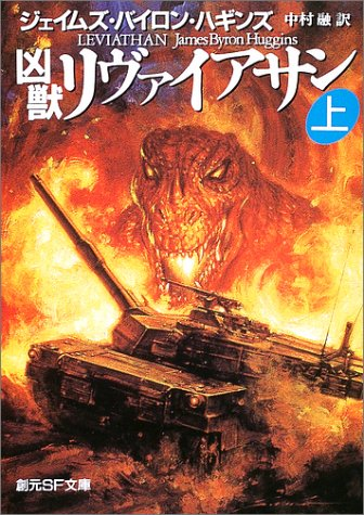 凶獣リヴァイアサン〈上〉 (創元SF文庫)