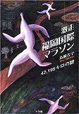 激走 福岡国際マラソン (小学館ミステリー21)