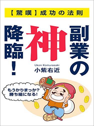 fukugyounokamikourin (Japanese Edition)