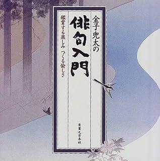 金子兜太の俳句入門―鑑賞する楽しみ つくる愉しさ