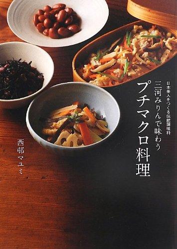 三河みりんで味わうプチマクロ料理の詳細を見る