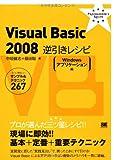 Visual Basic 2008 逆引きレシピ[Windows アプリケーション編] (PROGRAMMER'S RECiPE)