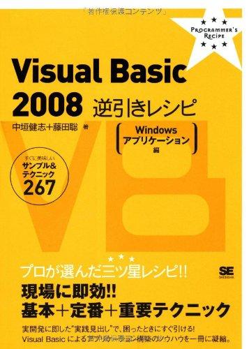 Visual Basic 2008 逆引きレシピ[Windows アプリケーション編] (PROGRAMMER'S RECiPE)の詳細を見る