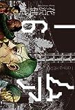 アイアムアヒーロー (6) (ビッグコミックス)