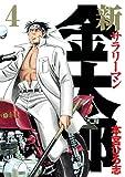 新サラリーマン金太郎 4 (ヤングジャンプコミックス)