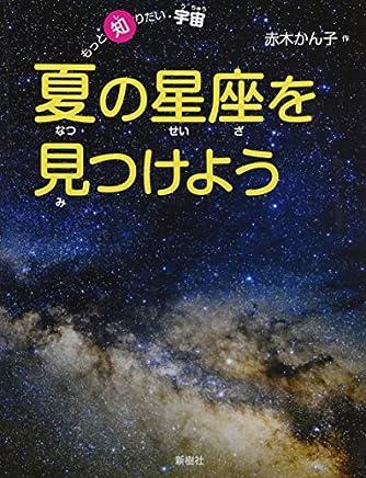 夏の星座を見つけよう (もっと知りたい・宇宙)
