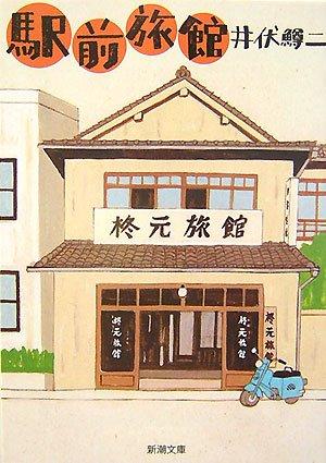 駅前旅館 (新潮文庫)