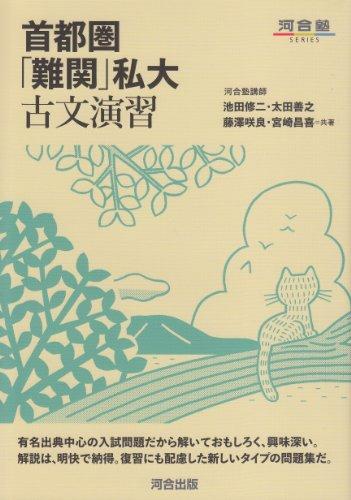 首都圏「難関」私大古文演習 (河合塾シリーズ)
