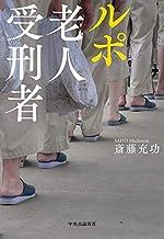表紙: ルポ 老人受刑者 | 斎藤充功