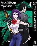 SEVEN EDGE 4 (ヤングジャンプコミックスDIGITAL)